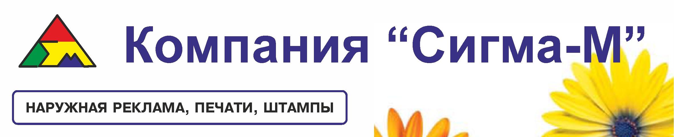 """Компания """"Сигма-М"""""""
